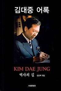 김대중 어록 : 역사의 길 / 3판