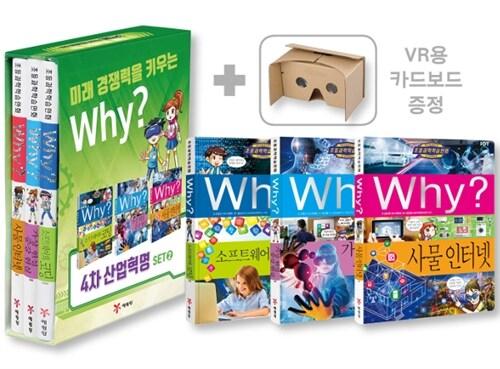 Why? 4차 산업혁명 세트 2 (전3권 + VR용 카드보드)