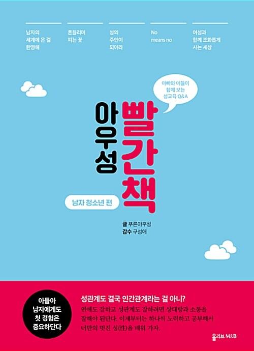 아우성 빨간책 : 남자 청소년 편