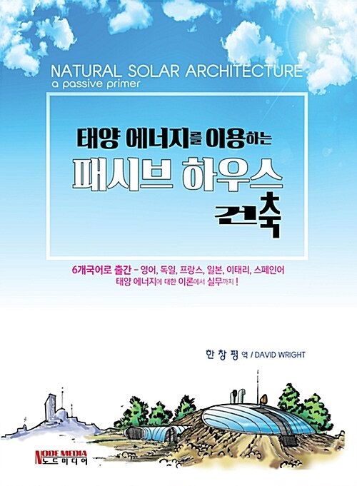 태양 에너지를 이용하는 패시브 하우스 건축