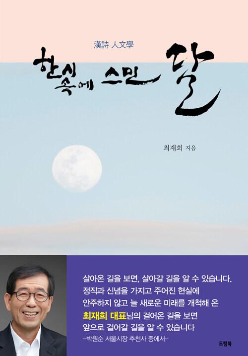 한시 속에 스민 달 : 漢詩 人文學