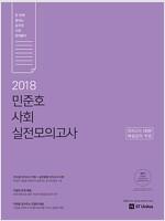 2018 민준호 사회 실전모의고사