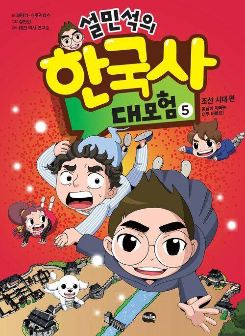설민석의 한국사 대모험 5 : 조선 시대 편 온달이 아빠는 너무 바빠요!