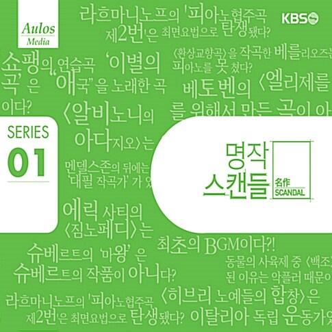 명작 스캔들 : Series 1 [CD+DVD]