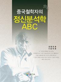 (중국철학자의) 정신분석학 ABC