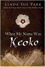 When My Name Was Keoko (Paperback, 미국판)
