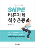 [중고] SNPE 바른자세 척추운동