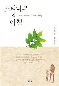 느티나무의 아침 : 조선형 산문집