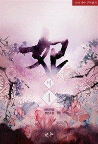 [BL] 비(妃) 1
