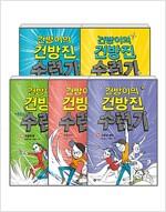 [세트] 건방이의 건방진 수련기 1~5 세트 - 전5권