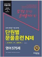 2018 에듀윌 7급 9급 공무원 단원별 문풀훈련 N제 영어 575제