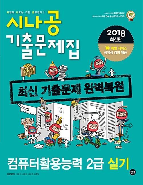 2018 시나공 컴퓨터활용능력 2급 실기 기출문제집
