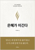 은혜가 이긴다 : 한국 교회를 향한 예언자들의 간절한 외침