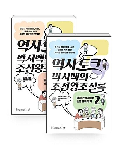 [세트] 역사 토크 박시백의 조선왕조실록 1~2 세트 - 전2권