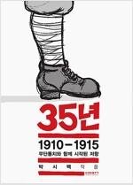 35년 1