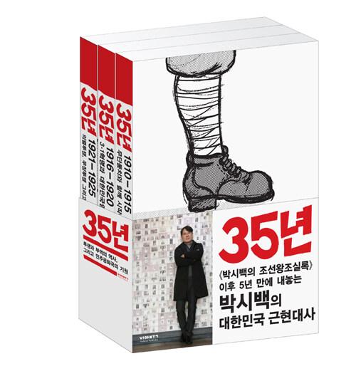 35년 1~3 세트 - 전3권