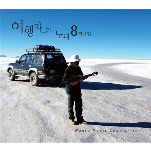 여행자의 노래 8집 자유인