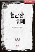[세트] 험난한 연애 (총2권/완결)