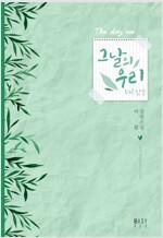 [세트] 그날의 우리 (총2권/완결)
