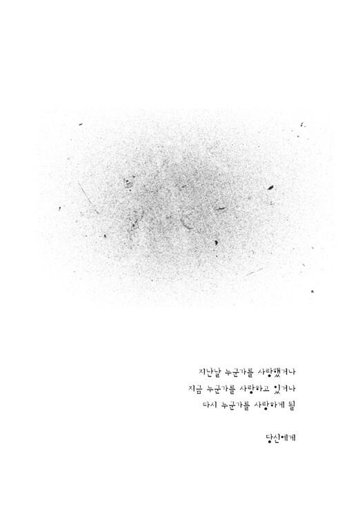 두 번째 사랑 : 손성조 장편소설