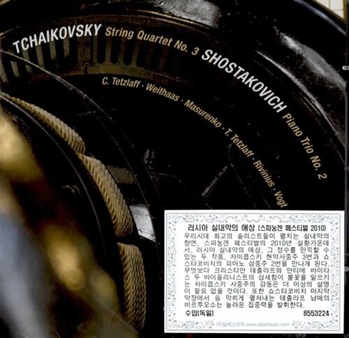 [수입] 차이콥스키 & 쇼스타코비치 : 현악 사중주 3번 & 피아노 삼중주 2번