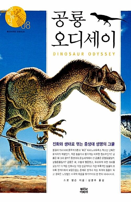 공룡 오디세이