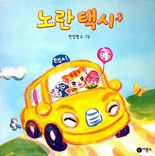 [중고] 노란 택시