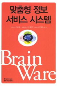 (Brainware) 맞춤형 정보 서비스 시스템