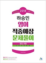 2018 경찰채용 1차대비 하승민 영어 적중예상 문제풀이