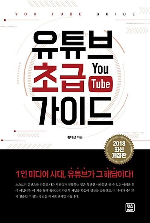 유튜브 초급 가이드