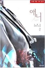 애니 2권 (완결)