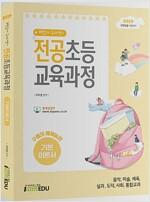 2019 백승기.구자경의 전공초등교육과정 : 구쌤의 예체능편