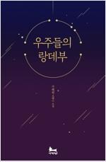 [합본] 우주들의 랑데부 (전2권/완결)