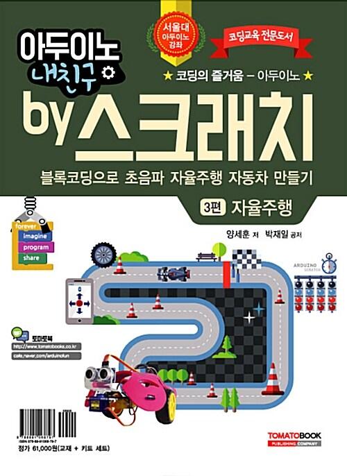 아두이노 내 친구 by 스크래치 : 블록코딩으로 자동차 만들기 3편 자율주행 (교재 + 키트 세트)