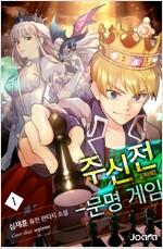 주신전 - 문명게임 01권