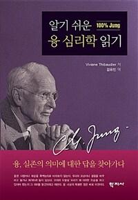 (알기 쉬운) 융 심리학 읽기
