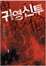 [세트] 귀영신투 (총8권/완결)