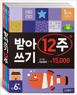 받아쓰기 12주 세트 - 전3권