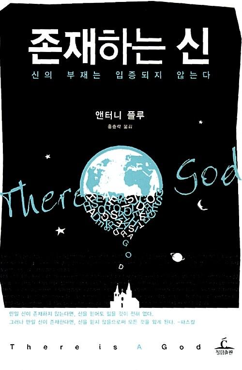 존재하는 신 - 신의 부재는 입증되지 않는다