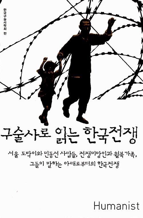 구술사로 읽는 한국전쟁