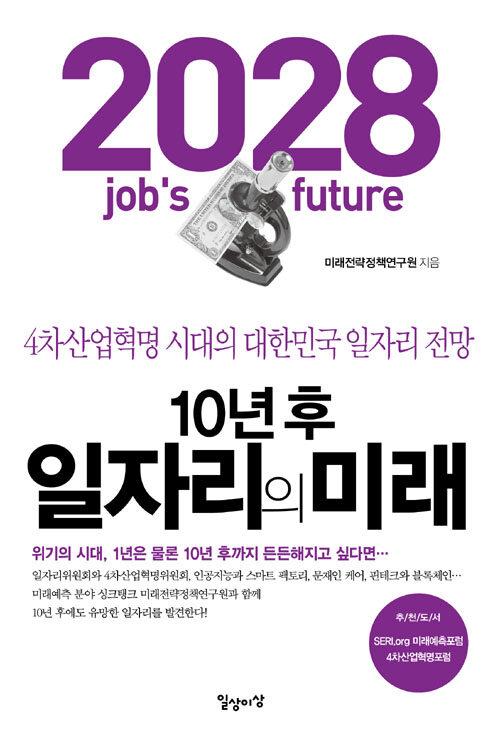 10년후 일자리의 미래 : 4차산업혁명 시대의 대한민국 일자리 전망