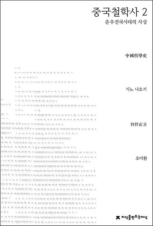 중국철학사 2