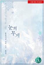 [세트] [BL] 눈의 무게 (총2권/완결)