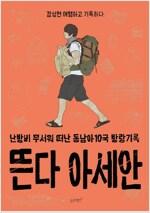 뜬다 아세안 : 난방비 무서워 떠난 동남아 10국 방랑기록
