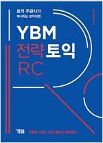 YBM 전략토익 RC (본책 + 해설집 + 무료 MP3)