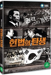 (SBS 스페셜) 헌법의 탄생 [비디오녹화자료]
