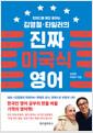 [eBook] 김영철 타일러의 진짜 미국식 영어