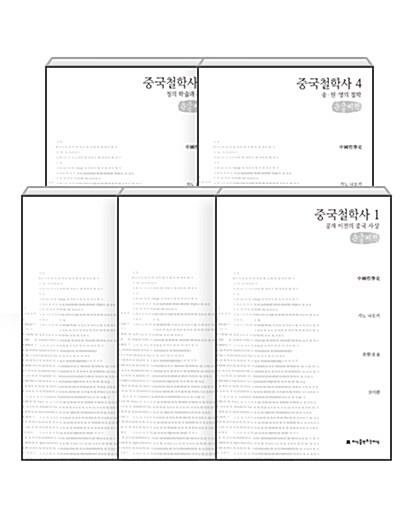 중국철학사 1~5 세트 - 전5권