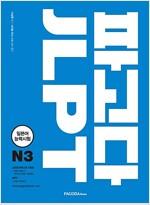 파고다 JLPT 일본어능력시험 N3