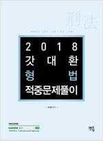 2018 갓대환 형법 적중문제풀이